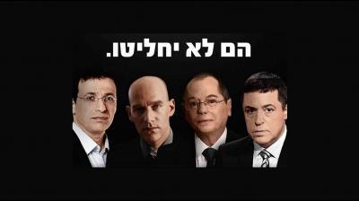 Democratie in Israel